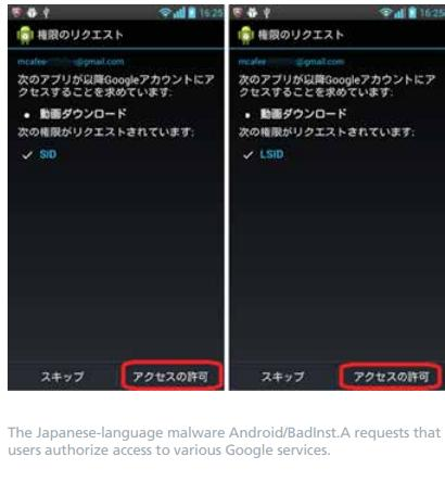 japanese malware